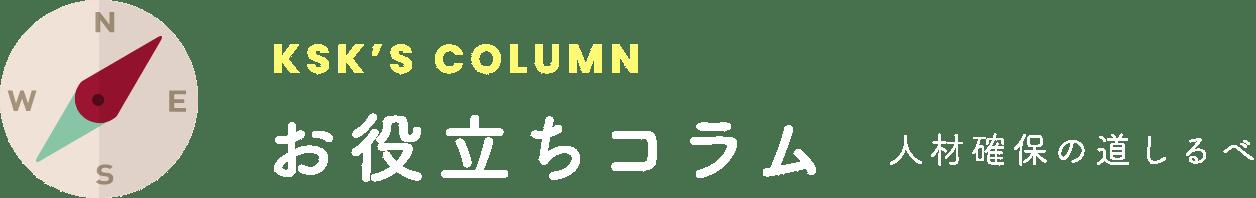 KSK'S COLUMN お役立ちコラム 人材確保の道しるべ